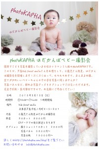芦屋 託児 一時預かり キッズフォレストエミリア 聖栄歯科医院 芦屋川 赤ちゃん 撮影会